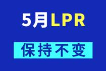 最新:5月LPR保持不变!未来仍有下行空间!