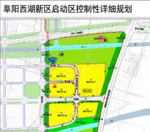 《阜阳西湖新区起步区控制性规划及启动区控制性详细规划》公示