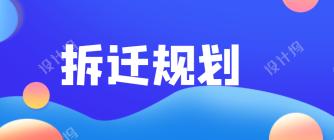 阜阳市2019年第12批次(工矿废弃地复垦挂钩)城市建设用地征地补偿和安置方案