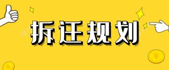 阜阳市2018年第11批次(工矿废弃地复垦挂钩)城市建设用地征地补偿和安置方案