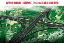 7个月建成!107国道新乡段互通立交工程启动