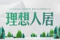 阜阳市荣信房地产开发有限公司荣信慧湖公馆规划方案的公示!