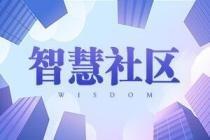 """阜阳嘉南置业有限公司""""融公馆""""小区增加配套设施调整规划方案的公示!"""