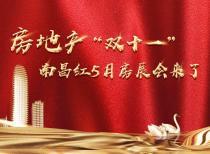 """房地产""""双十一"""":南昌""""红5月""""房展会来了!"""