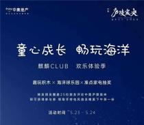 【中奥庐陵宸央】5月23-24日,麒麟CLUB,欢乐体验季
