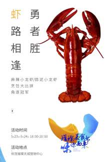 世茂璀璨天城|5月23-24日,虾路相逢勇者胜