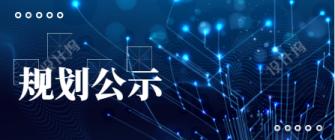 阜阳市颍泉工业投资发展有限公司颍泉航空航天科技创新孵化基地项目规划方案的公示