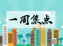 南昌一周楼市焦点:新房、土拍、住房公积金……