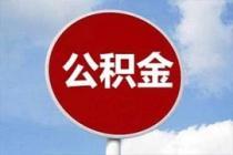 """住房公积金制度成""""两会""""热点 改革还是取消?"""