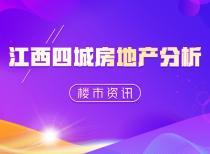2020年前4月江西四城房地产分析,南昌成交下滑严重!