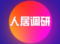 """""""南昌理想人居调研""""数据出炉 结果有点出乎意料!"""