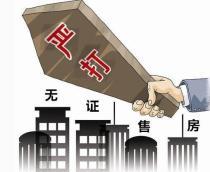 广州:这家老牌房企因无证卖房被罚!年初子公司才吃过罚单