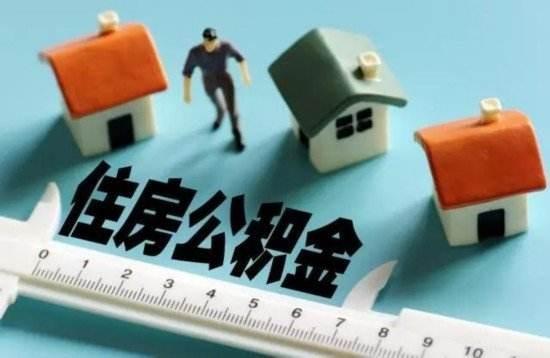 公积金贷款买房需要什么条件?