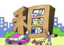 佛山:租房每年最高可提超6万元公积金