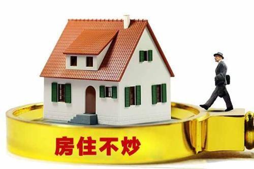房地产税、长效机制只字未提  房住不炒再归C位