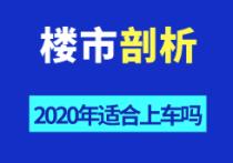 """楼市剖析:南昌2020年购房""""上车""""是否是好时期?"""