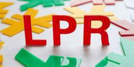 LPR施行转换2个月,你搞懂了吗?