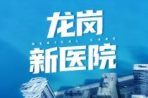 南宁市儿童医院航拍图/内景图/开业时间曝光!龙岗迎来新医院!