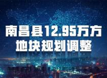 南昌县12.95万方地块规划调整,你怎么看?