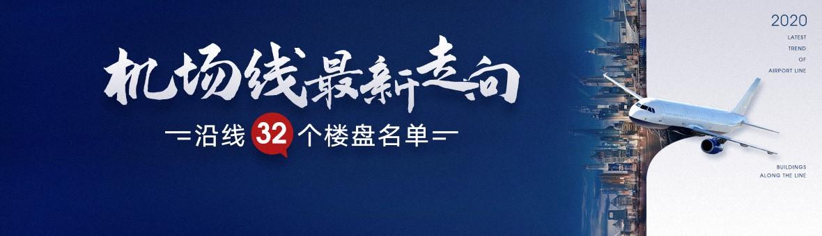 南宁机场线沿线楼盘名单曝光 总计32盘 快看看有你家没?!