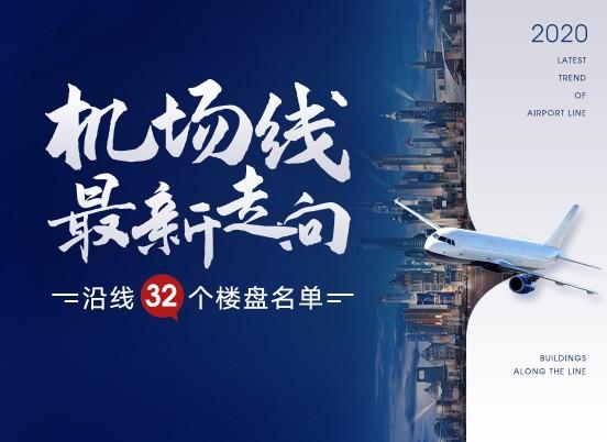 南宁机场线沿线楼盘名单曝光 总计32盘!