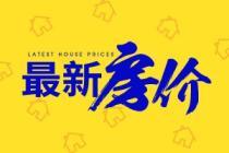意外!南宁最新房价11340元/㎡ 热销楼盘前3名基本都要清盘了!?