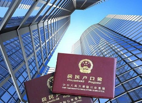 山东济南全面放开落户限制 将于6月1日起实施