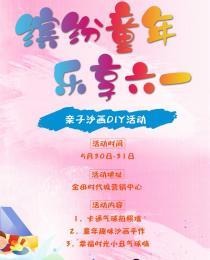 金田·时代城|5月30-31日,亲子沙画DIY活动,乐享六一
