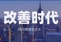 2020新居住主义——改善时代