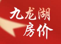 南昌九龙湖5月份房价最新出炉,看看你家涨了没?