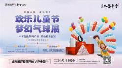 浩城•水墨书香 | 整点抽奖+梦幻气球展,让你嗨翻儿童节!