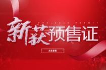 最新!南宁超10盘新获预售证 五象某盘备案价高达5万+