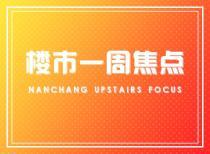 南昌红5月收官成绩喜人,新房环比上涨66.4%!