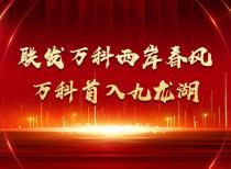 【联发万科西岸春风】地铁口,万科首入九龙湖的品质力作!