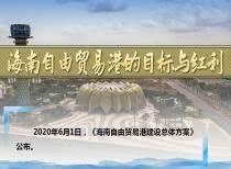 海南楼盘网早报(6月3日)一图读懂:海南自由贸易港的目标与红利