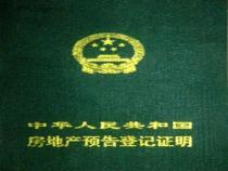 """中国对预售商品房全面开展预告登记 防止""""一房二卖"""""""