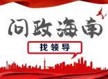 海口江东新区滨江东路什么时候修建?最新回复来了→