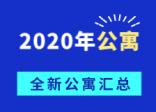 2020年南昌最新公寓汇总,看看哪些可以落户、读书?