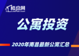 【楼盘网早报2020.6.04】2020年南昌最新公寓汇总