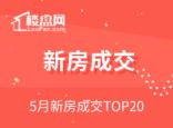 【楼盘网早报2020.6.2】南昌上月(5月)新房成交TOP20