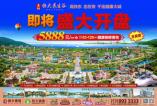 """岳阳向东!千亩级健康""""新城""""宏图展露"""