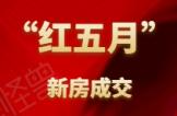 """""""红五月""""房产市场发力 南昌上月新房成交量涨三成"""