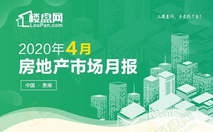 楼盘网| 2020年4月房地产市场月报