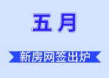 """南昌市的""""红五月""""火爆,新房网签4576套环比增三成"""