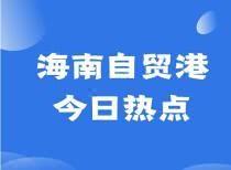 海南楼盘网早报(6月8日)大事预告 | 国新办将召开海南自由贸易港新闻发布会