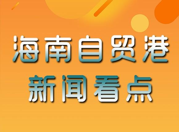 海南楼盘网早报(6月10日)海南自贸港有哪些特点?如何推进各项政策落实?