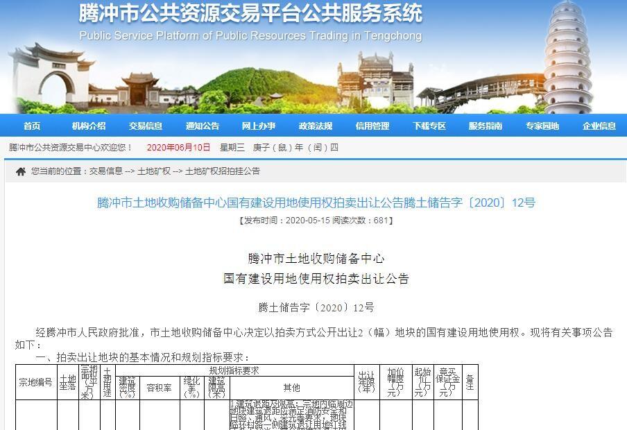 腾冲迎一陕企连续圈地273亩!住宅地单价从280万/亩涨至420万/亩