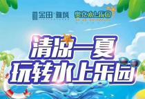 【金田雅筑】清凉一夏,冰爽出击!