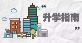 """2020漳州""""小升初""""摇号时间改为6月28日 公民办校同步招生"""