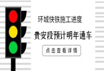 环城快铁曝施工进度 贵安段预计明年通车